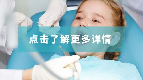 广西儿童齿科